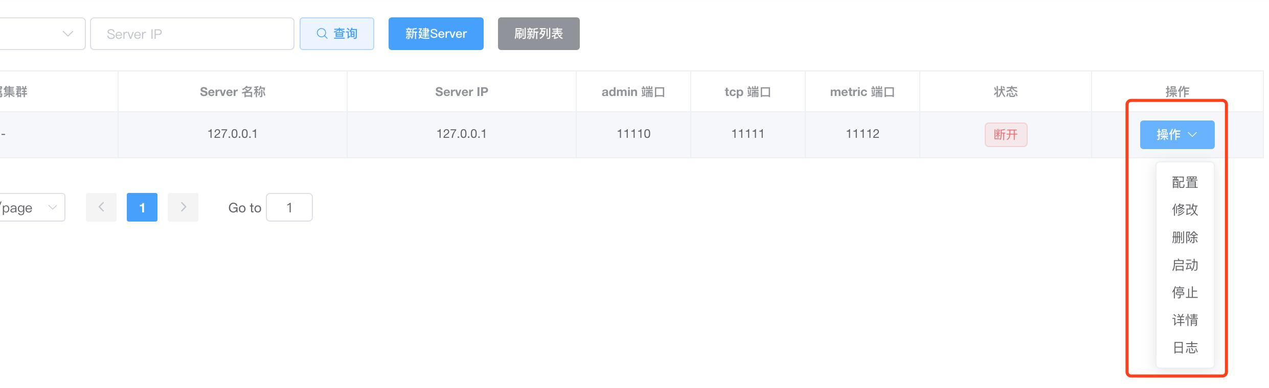 Canal Admin Server变更