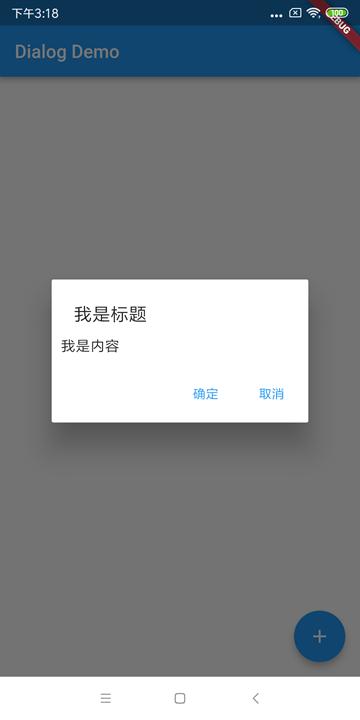 flutter widget之dialog | APP开发技术博客